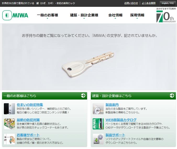 鍵の美和ロック 防犯・鍵(かぎ・カギ)のMIWA - 錠前の交換・取替え・取り付け-