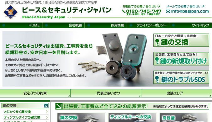 鍵交換や鍵の取付けサービスをお安く提供!ピースロック